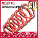 [送料無料][メーカー取り寄せ]AutoExe (オートエグゼ)Low Down Spring / ローダウンスプリング 品番:MGJ710