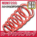 [送料無料][メーカー取り寄せ]AutoExe (オートエグゼ)Low Down Spring / ローダウンスプリング 品番:MBM7200