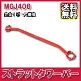[][メーカー取り寄せ]AutoExe (オートエグゼ)Strut Tower Bar / ストラットタワーバー 品番:MGJ400