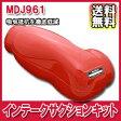 [送料無料][メーカー取り寄せ]AutoExe (オートエグゼ)Intake Suction Kit インテークサクションキット 品番:MDJ961