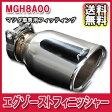 [送料無料][メーカー取り寄せ]AutoExe (オートエグゼ)Exhaust Finisher / エグゾーストフィニッシャー 品番:MGH8A00