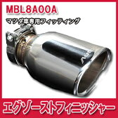[メーカー取り寄せ]AutoExe (オートエグゼ)Exhaust Finisher / エグゾーストフィニッシャー 品番:MBL8A00A