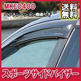 [][メーカー取り寄せ]AutoExe (オートエグゼ)Sports Side Visor / スポーツサイドバイザー 品番:MKE0400