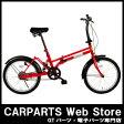 [送料無料]MIMUGO(ミムゴ)RENAULT RサスFDB2020インチリアサスペンション付き折り畳み自転車品番:MG-RN20R