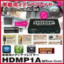 [送料無料][メーカー取り寄せ]Beat-Sonic(ビートソニック)車載用メディアプレイヤー 品番: HDMP1A