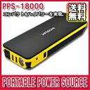[メーカー取り寄せ]HITACHI(日立)PORTABLE POWER SOURCE / ポータブルパワーソース 品番: PS-18000