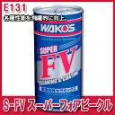 [メーカー取り寄せ]WAKO'S(ワコーズ)S-FV スーパーフォアビークル 品番:E131