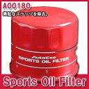[メーカー取り寄せ]AutoExe (オートエグゼ)Sports Oil Filter / スポーツオイルフィルター 品番:A00180