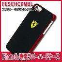 [メーカー取り寄せ]air-j(エアージェイ)iPhone5c専用ラバーハードケース 品番:FESCHCPMBL