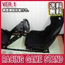 [送料無料][メーカー取り寄せ]KAWAI WORKS(カワイワークス)RACING GAME STAND / レーシングゲームスタンド 品番:VER.1