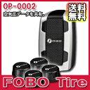 [送料無料][メーカー取り寄せ]BLUE next Japan(ブルーネクストジャパン)FOBO Tireスマートタイヤ空気圧モニタリングシステム