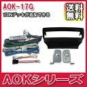 [送料無料][メーカー取り寄せ]Beat-Sonic(ビートソニック)AOKシリーズ 品番:AOK-17G