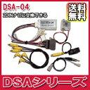 [送料無料][メーカー取り寄せ]Beat-Sonic(ビートソニック)DSAシリーズ 品番:DSA-04