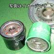 574:日立(HITACHI):パワーショベル・ホイルローダー・クローラークレーン・ロードローラー・タイヤローラー・振動ローラー:建設機械用オイルエレメント