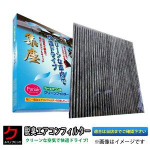 PU112 ピュリエールクリーンフィルター マークX GRX120 GRX130 GGA10 エアコンフィルター PM2.5 花粉症対策 脱臭