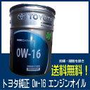 0W16 トヨタ純正 エンジンオイル 20L SN 送料無料 キャッスル