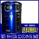 0W20 キヤッスルエンジンオイル 20L トヨタブランド TACTI SN 送料無料