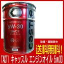 キャッスルエンジンオイル 5w30 トヨタブランド TACTI SN/CF 20L 送料無料!