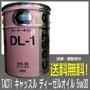 キャッスル ディーゼル エンジンオイル DL1 5W30 トヨタブランド TACTI 小型トラック用DPR装着車用 20L缶 送料無料