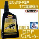 ウインズ DPFリジェネレーター DPF清浄剤