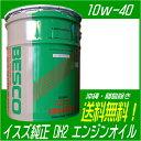 イスズ純正 ディーゼルエンジンオイル DPD対応 DH2 10w40 20L缶 送料無料