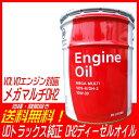 送料無料 UDトラックス純正 ディーゼルエンジンオイル メガマルチ VSD-4 DH2 10w-30 20L 同送不可
