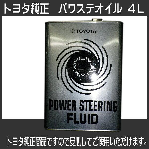 トヨタ純正パワステオイル・パワステフルード 4Lの商品画像