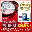 0W20 トヨタ純正 エンジンオイル 20L 化学合成油 SN 送料無料 ヨタ純正オイル キャッスル 同送不可