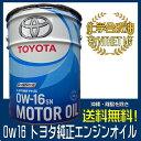 0W16 トヨタ純正 エンジンオイル 20L SN 送料無料 化学合成油 キャッスル 同送不可