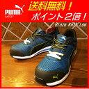 PUMA 安全靴 プーマ セーフティシューズ メンズ Blaze Knit Low ブレイズニットロー 送料無料