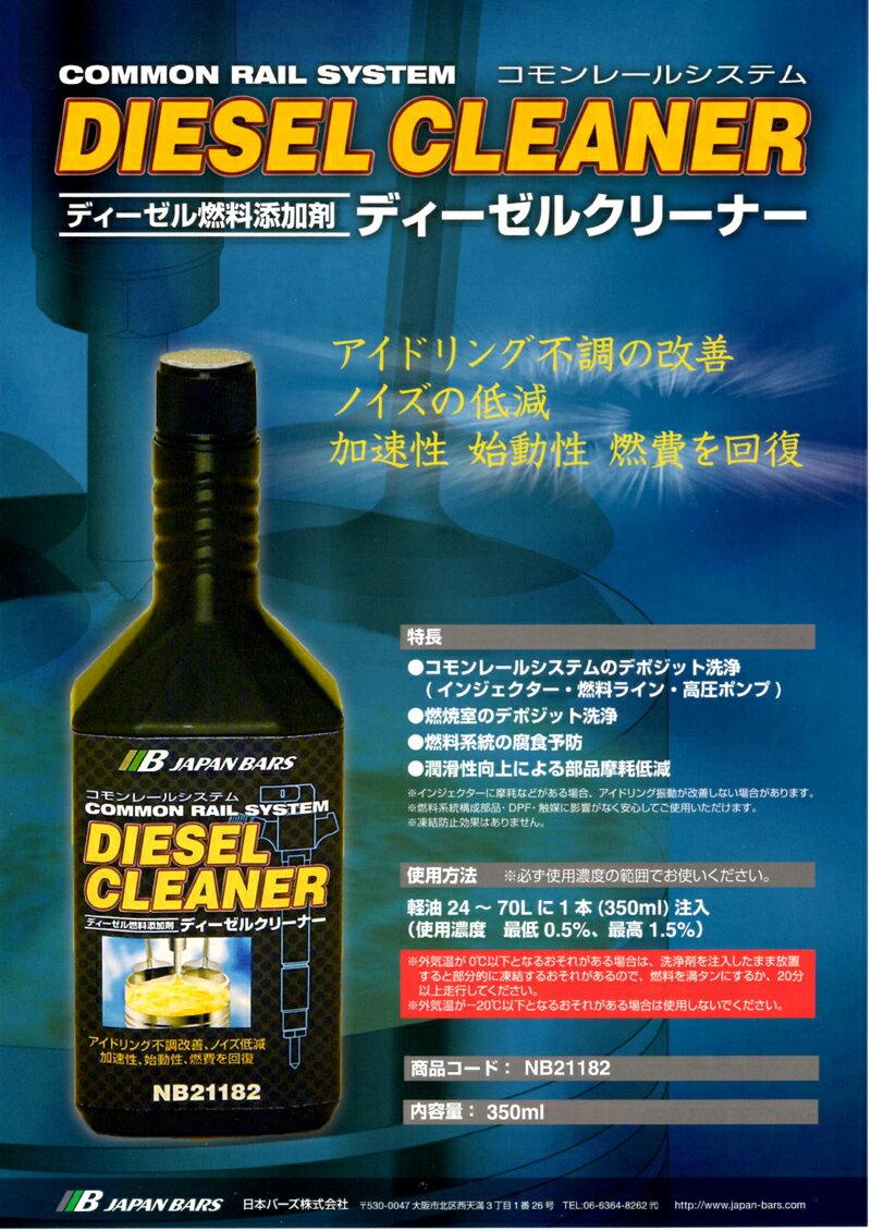ディーゼルクリーナー/ディーゼル燃料添加剤コモンレールディーゼル車の燃料系統にアイドリング不調
