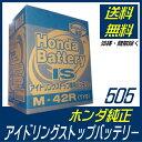 M42R 505 ホンダ純正アイドリングストップバッテリー 送料無料