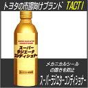 スーパーラジエータコンディショナー・クーラント補強剤・トヨタ:タクティー/TACTI・ドライブジョイ/DRIVEJOY