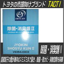 除菌・消臭燻II・ジョキンショウシュウクン(防錆剤配合)・タクティー/TACTI・ドライブジョイ/DRIVEJOY