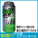 蛍光剤入りR134a用エアコンオイル