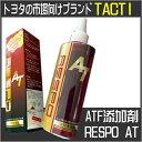 ATF専用添加剤 レスポワンAT タクティー/TACTI・トヨタ