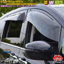 トヨタ ZRR80/ZRR85/ZWR80ノア/ヴォクシー/エスクァイア リア用 OXバイザー オックスバイザー スポーティーカット ドアバイザー UVカットバイザー カスタム外装パーツ