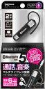 Kashimura カシムラ Bluetooth イヤホンマイク カナル式 マルチ BL-85 送料無料