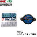 汽機車用品 - NGK トヨタ ハイエース LH182K H10.8~ 用 ラジエーターキャップ P539A