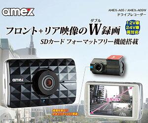 AMEX アメックス 3.5インチ ドライブレコーダー 2カメラ AMEX-A05W
