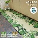 キッチンマット モンステラ 45×180 cm PVCキッチンマット 撥水 サッと 拭ける ハワイアン リーフ 柄 送料無料
