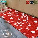 キッチンマット スーミー 50×240 cm 洗える 滑り止...