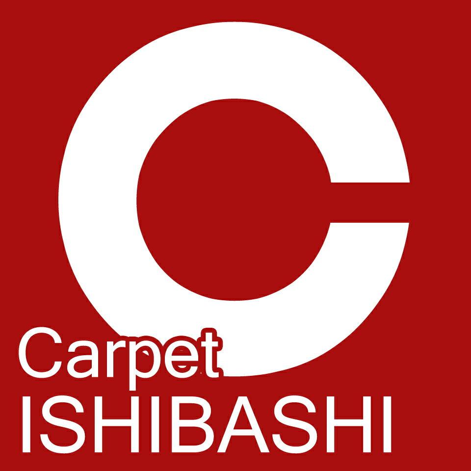 ISHIBASHI(カーペット)