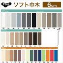 【東リ】 ソフト巾木 Rアリ TH60 1セット25枚 巾木