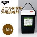 【東リ】エコGAセメント EGAC-L 18kg 接着剤 タイルカーペット床敷きビニル床タイル