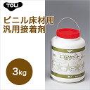 【東リ】エコGAセメント EGAC-S 3kg 接着剤 タイルカーペット床敷きビニル床タイル 3kg