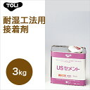 【東リ】 USセメント NUSC-L 3kg 耐湿工法用接着剤 床暖対応接着剤