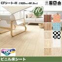 【東リ】クッションフロア CFシート H(1m単位での販売)幅1820mm 厚さ1.8mm トイレ 洗面所 玄関 などのリフォーム床材