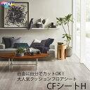 『超簡単』床のセルフリフォームwith image|URU HOME