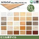 【東リ】塩ビタイル ロイヤルウッド (150mm幅) ケース(20枚) FT 150mm×900mm豊富な色柄と多様なサイズ。リアルな木目柄プリントタイル。エコマーク認定商品。